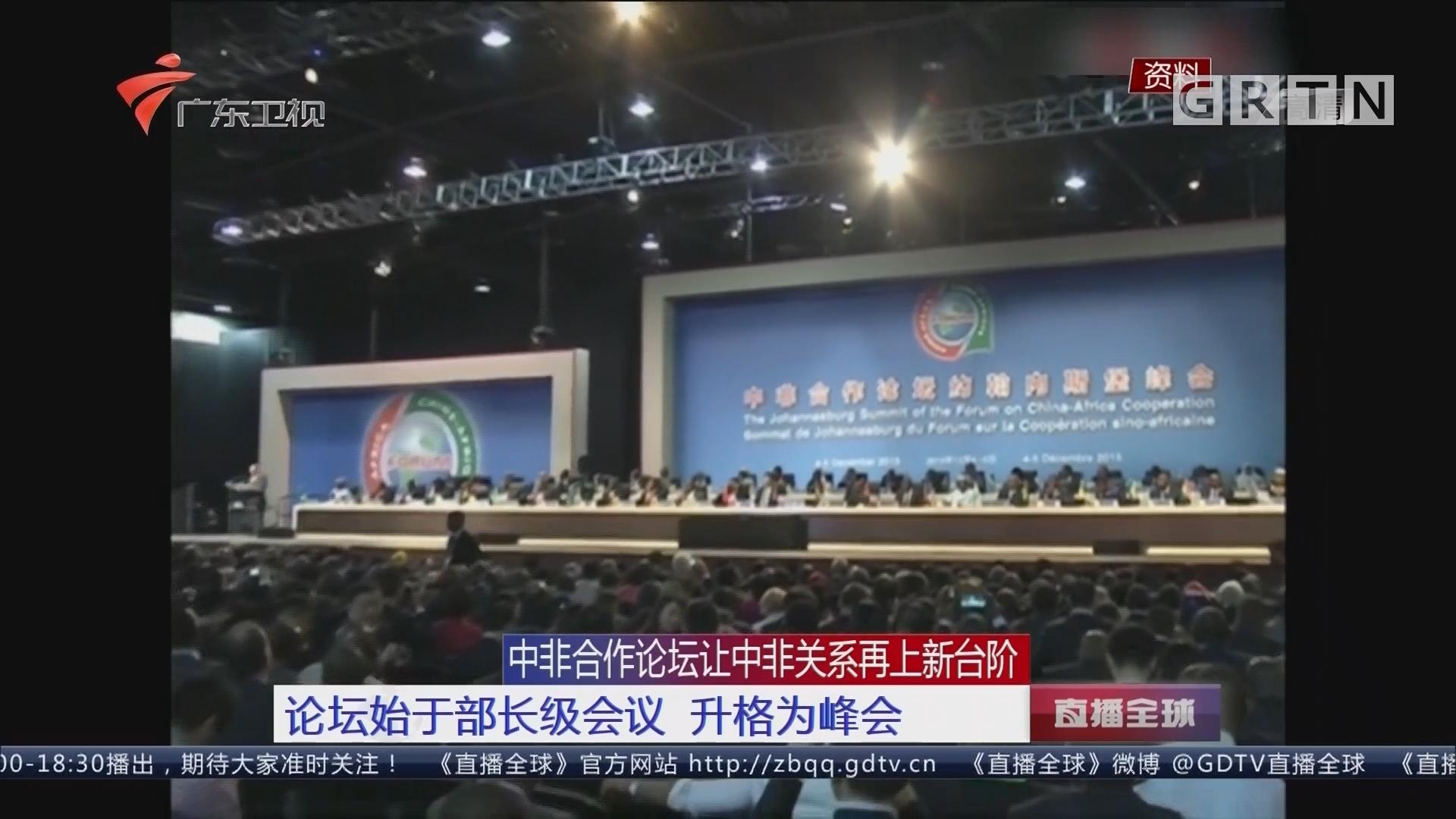 中非合作论坛让中非关系再上新台阶:论坛始于部长级会议 升格为峰会
