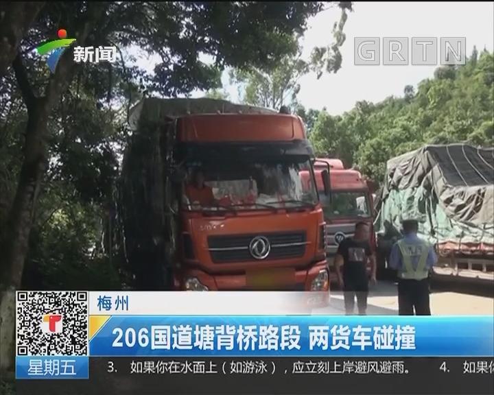 梅州:206国道塘背桥路段 两货车碰撞