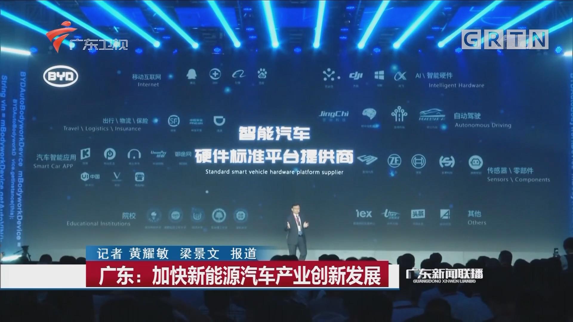 广东:加快新能源汽车产业创新发展