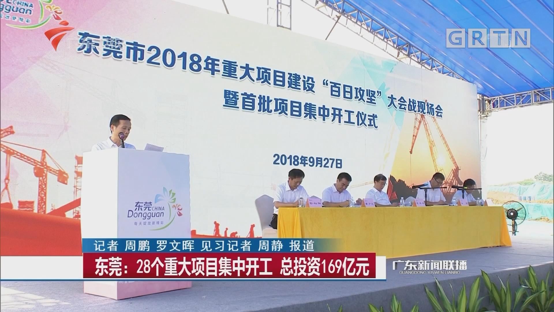 东莞:28个重大项目集中开工 总投资169亿元