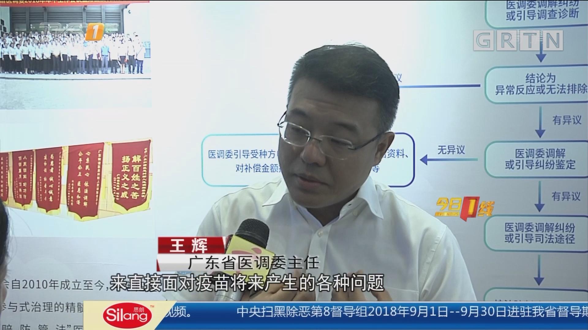 广东省疫苗保障新机制:预防接种异常反应补偿新机制发布