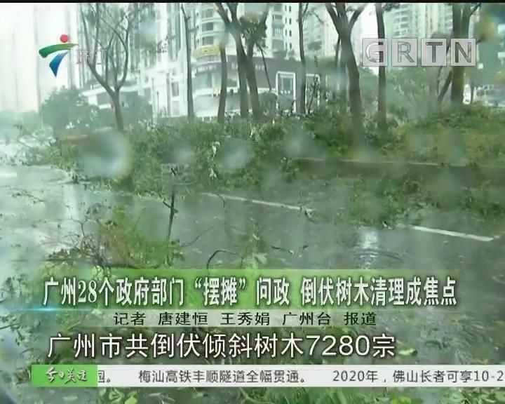 """广州28个政府部门""""摆摊""""问政 倒伏树木清理成焦点"""