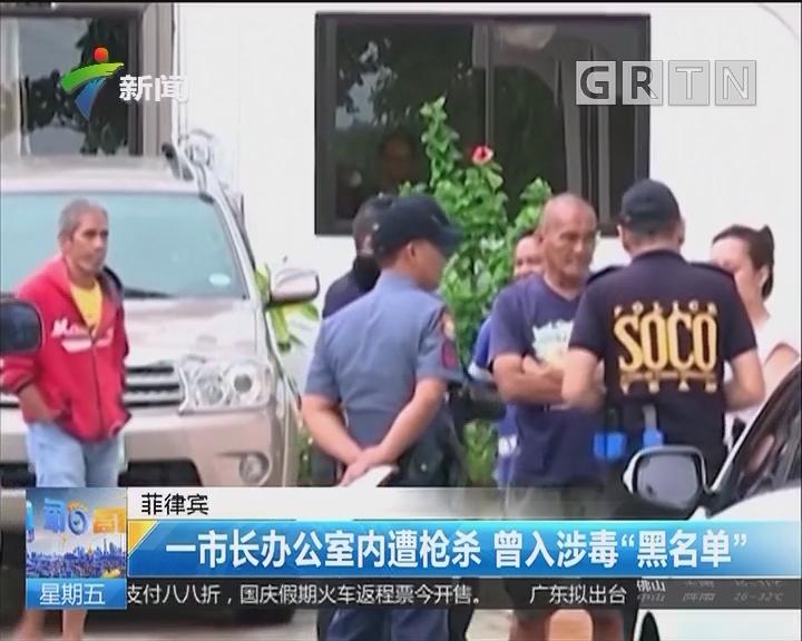 """菲律宾:一市长办公室内遭枪杀 曾入涉毒""""黑名单"""""""