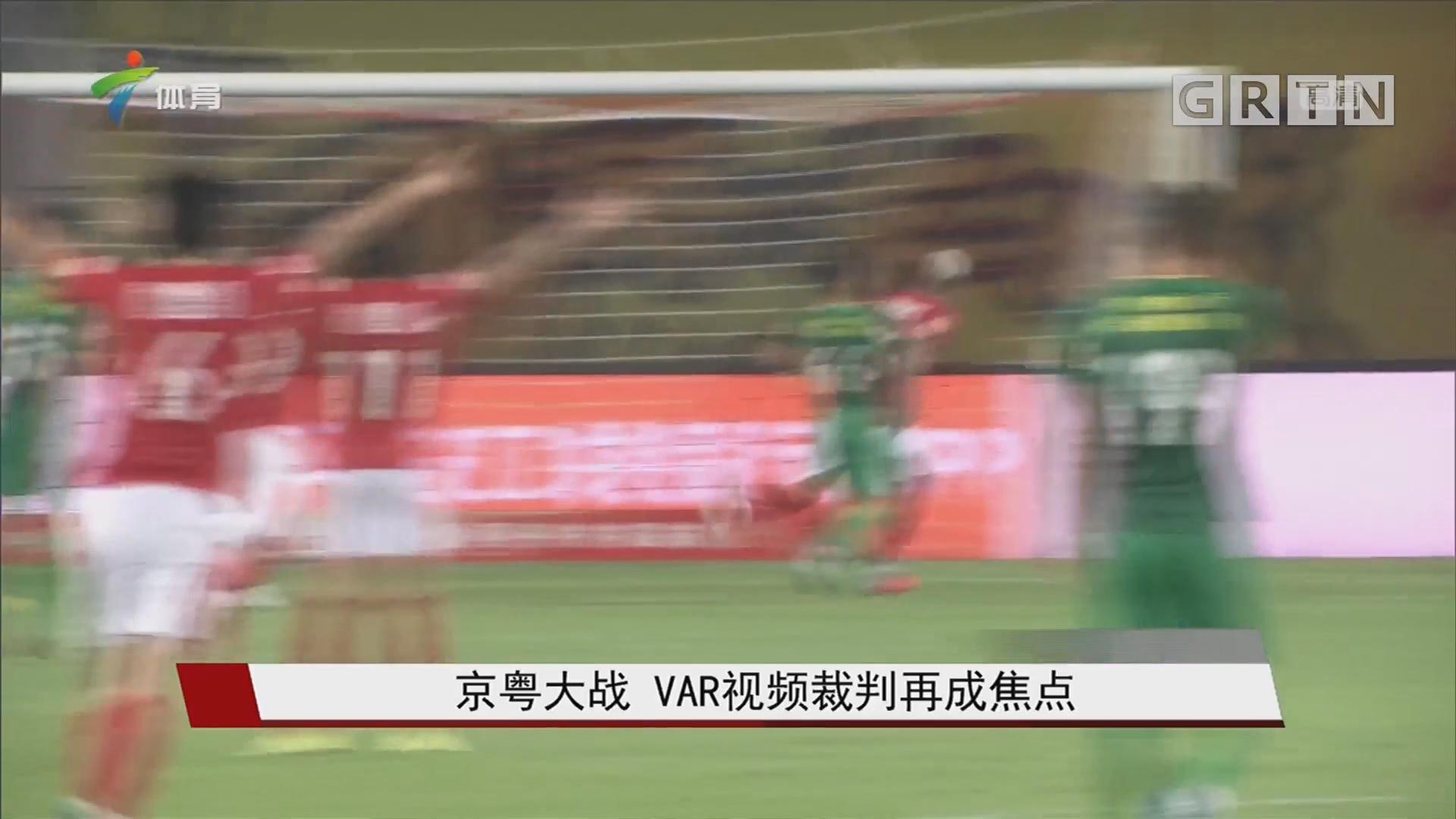 京粤大战 VAR视频裁判再成焦点