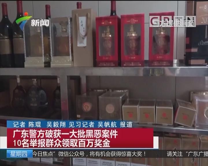 广东警方破获一大批黑恶案件 10名举报群众领取百万奖金