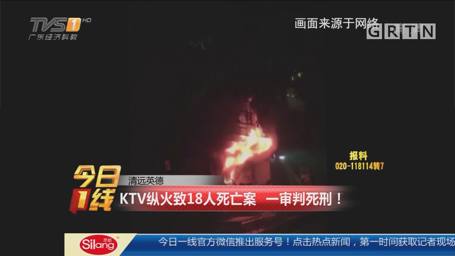 清远英德:KTV纵火致18人死亡案 一审判死刑!