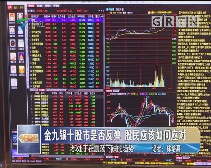 金九银十股市是否反弹 股民应该如何应对