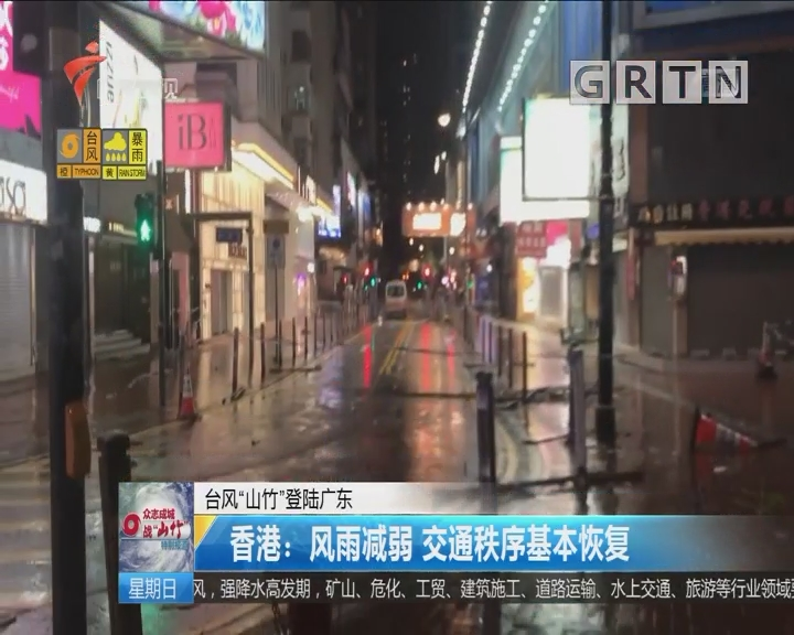 """台风""""山竹""""登陆广东 香港:风雨减弱 交通秩序基本恢复"""