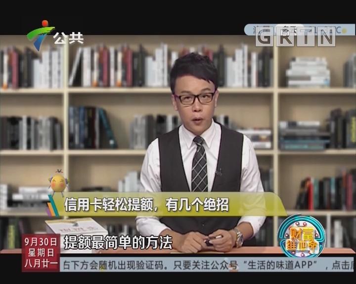 [2018-09-30]财富维他命:信用卡提额,有几个绝招