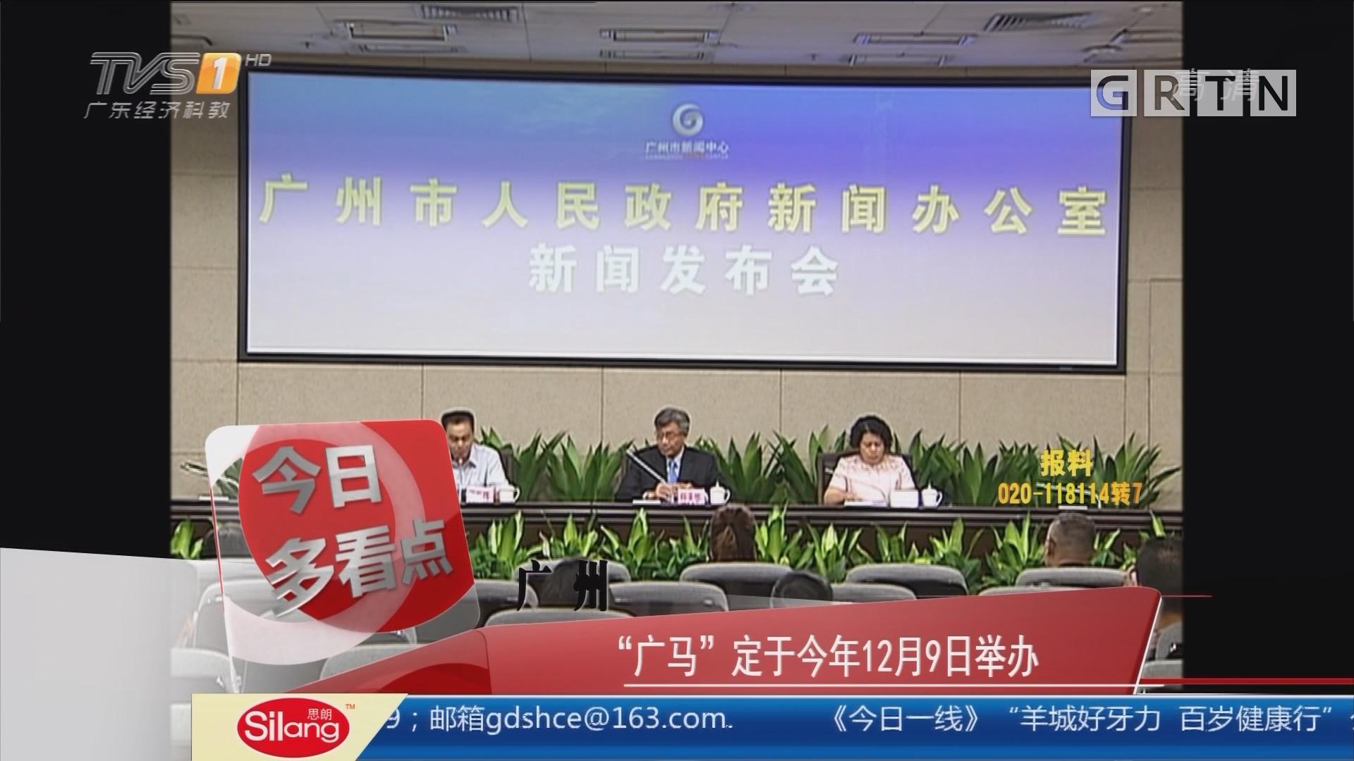 """广州:""""广马""""定于今年12月9日举办"""