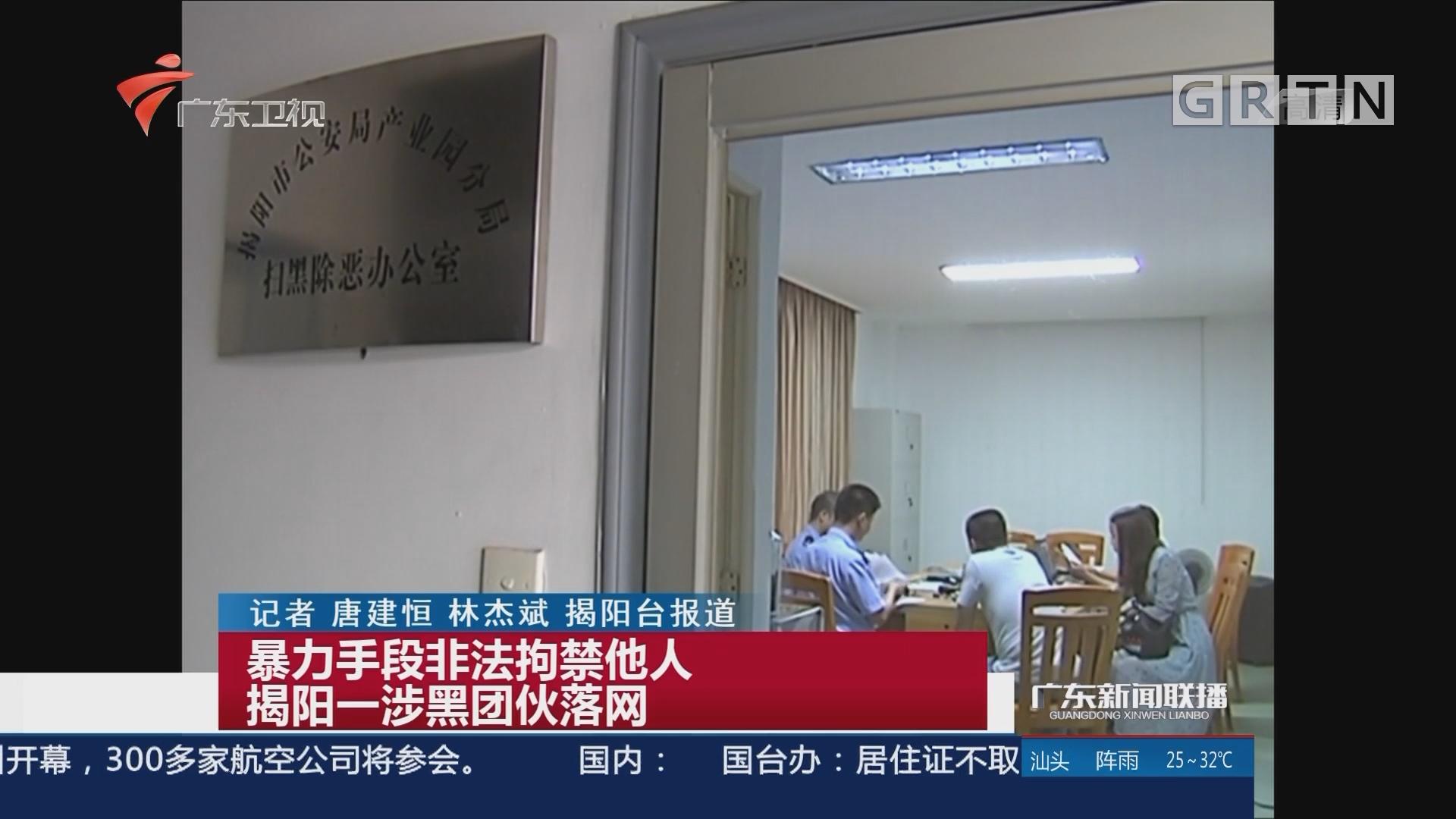 暴力手段非法拘禁他人 揭阳—涉黑团伙落网