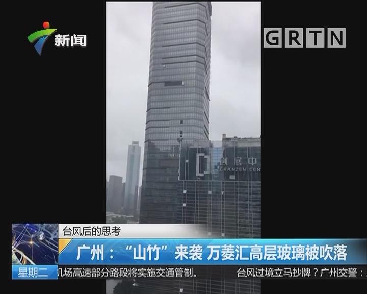 """台风后的思考 广州:""""山竹""""来袭 万菱汇高层玻璃被吹落"""
