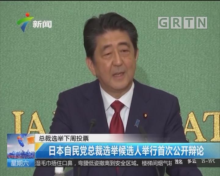 总统选举下周投票:日本自民党总裁选举候选人举行首次公开辩论
