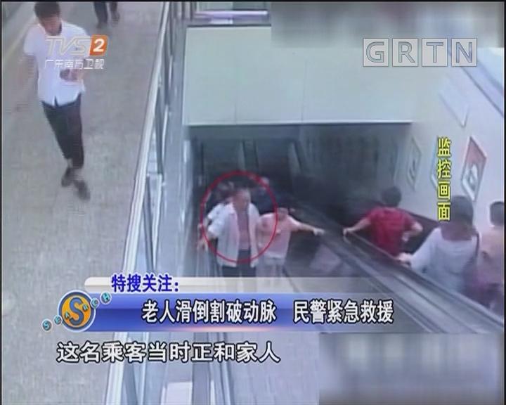 老人滑倒割破动脉 民警紧急救援