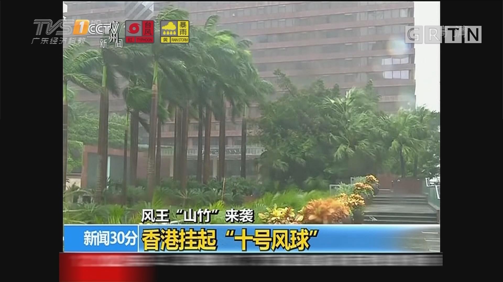 """风王""""山竹""""来袭 香港挂起""""十号风球"""""""