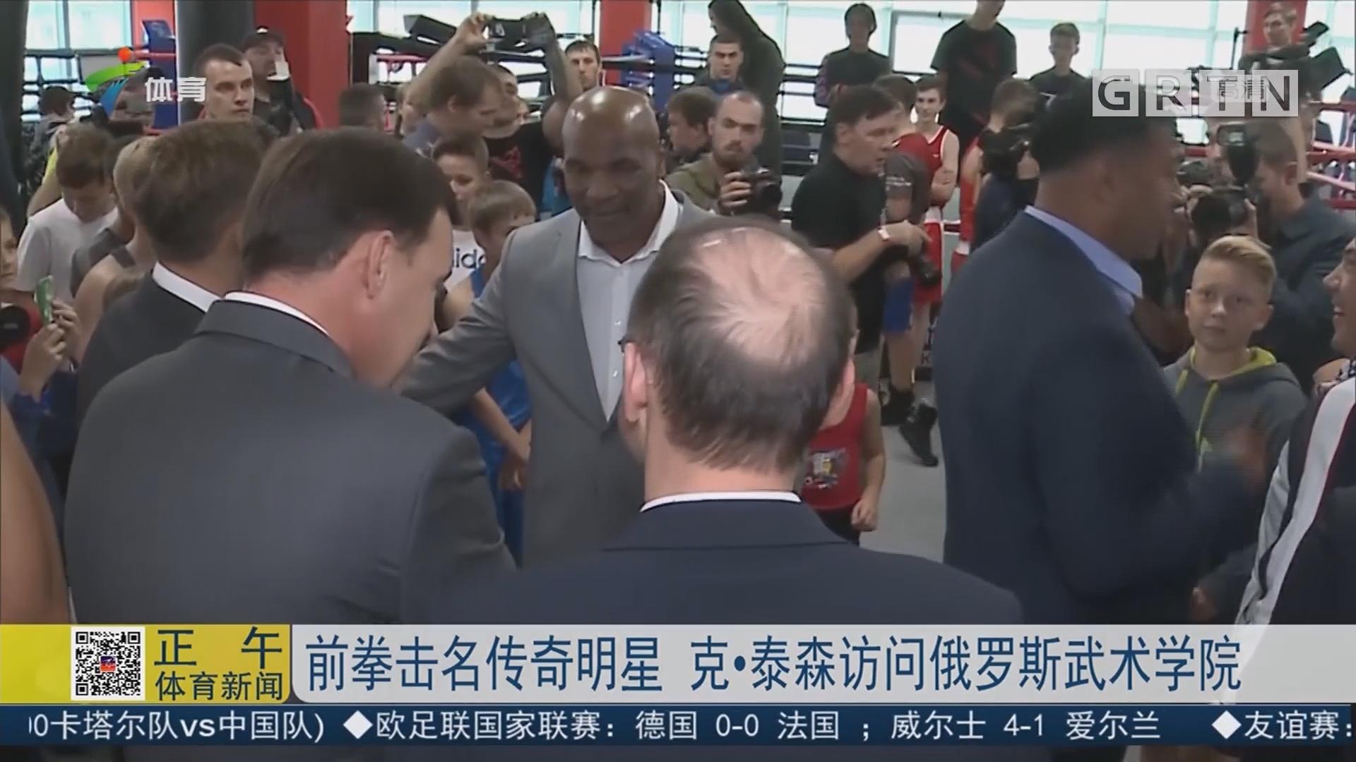 前拳击名传奇明星克·泰森访问俄罗斯武术学院
