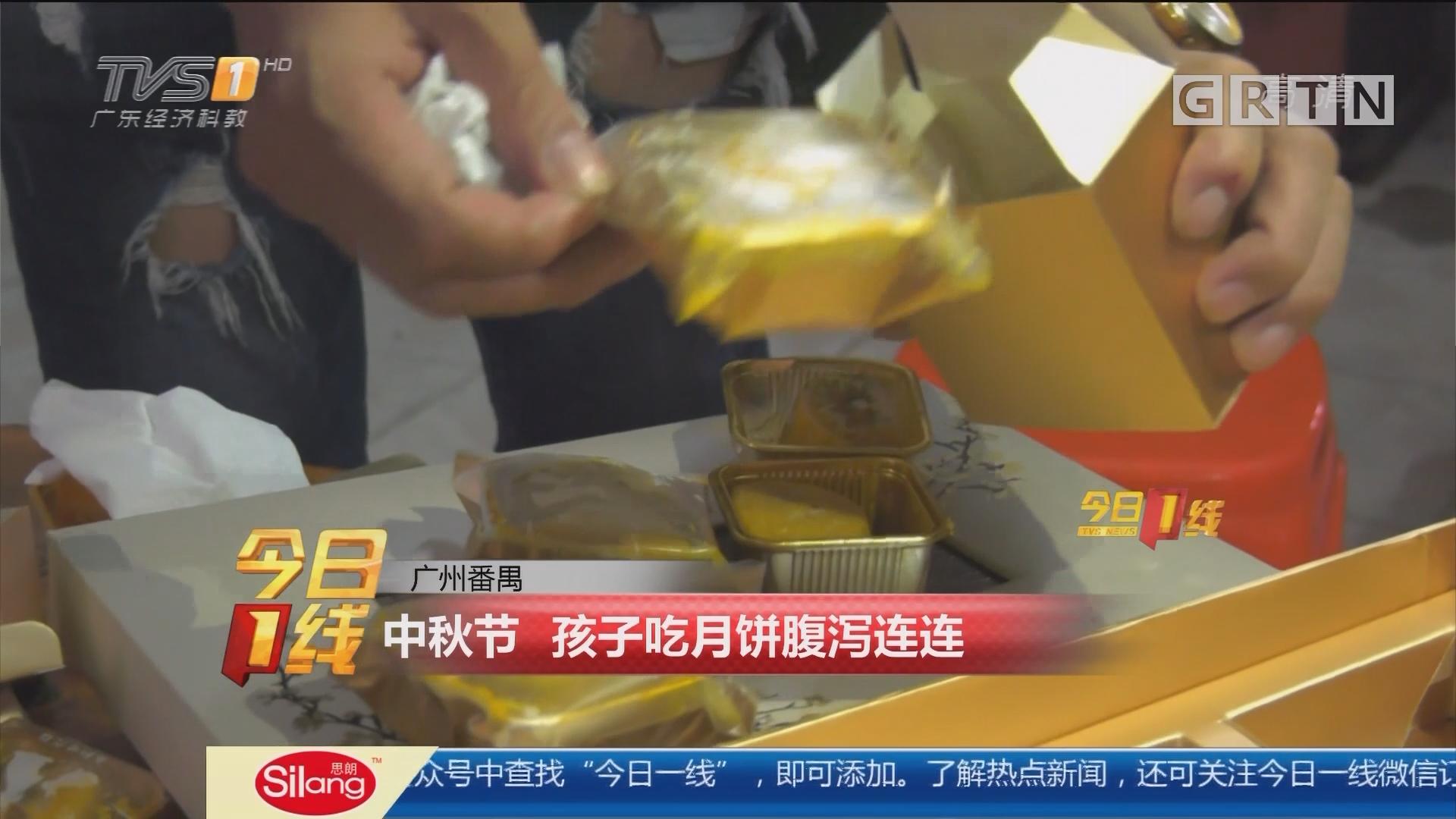 广州番禺:中秋节 孩子吃月饼腹泻连连