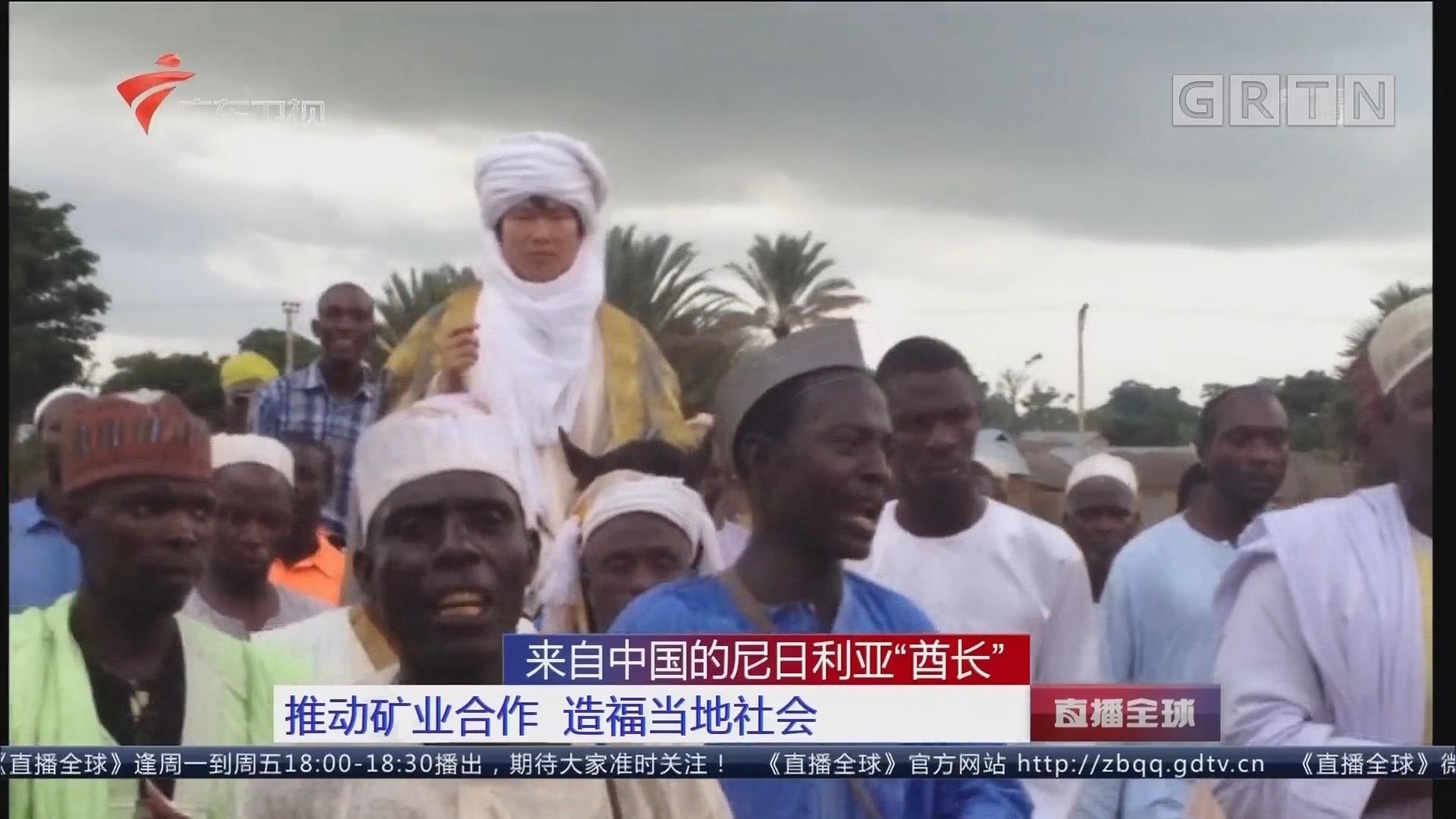 """来自中国的尼日利亚""""酋长"""" 推动矿业合作 造福当地社会"""
