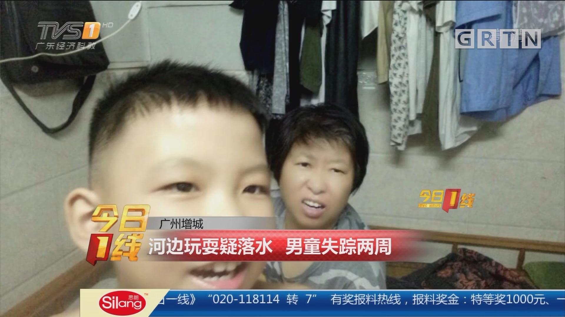 广州增城:河边玩耍疑落水 男童失踪两周
