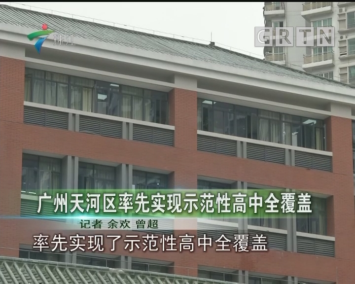 广州天河区率先实现示范性高中全覆盖