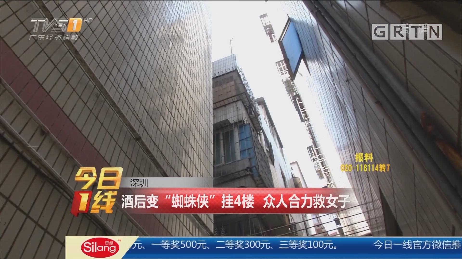 """深圳:酒后变""""蜘蛛侠""""挂4楼 众人合力救女子"""