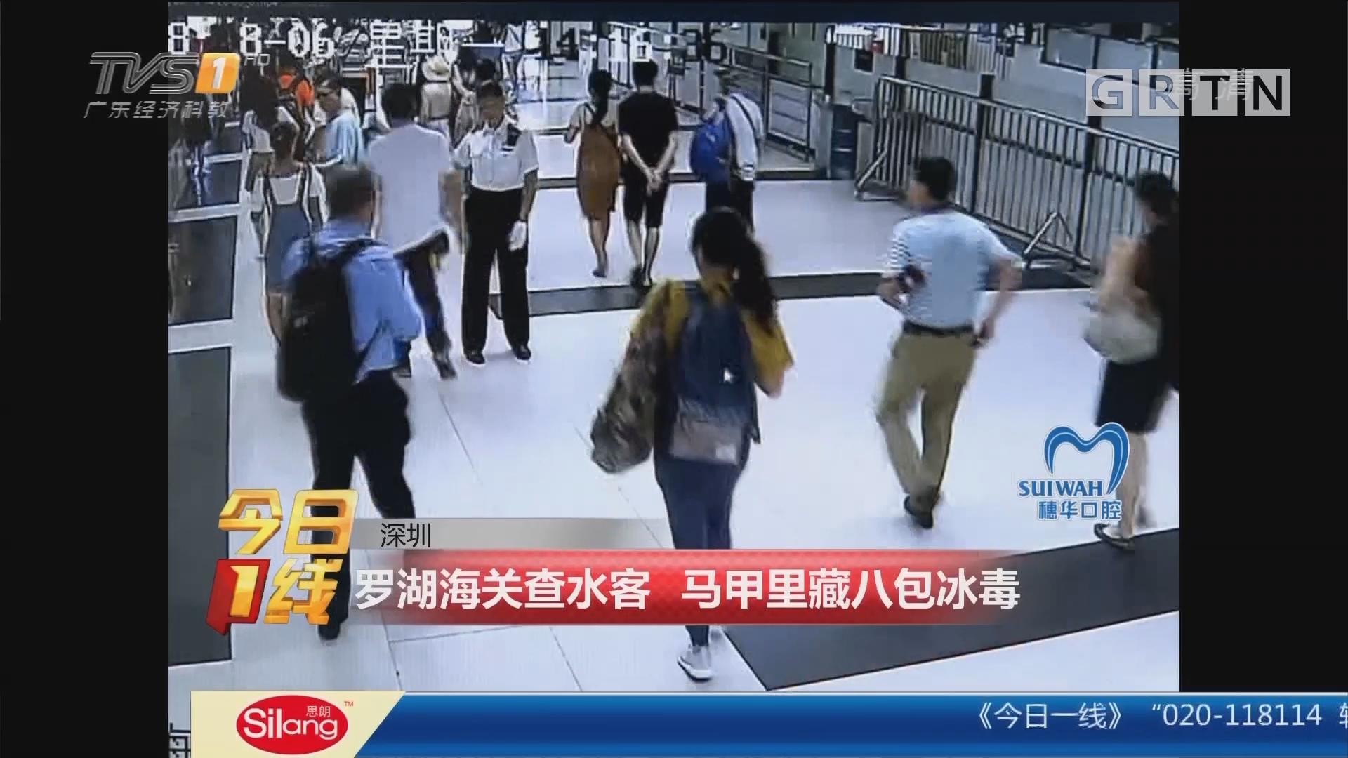 深圳:罗湖海关查水客 马甲里藏八包冰毒