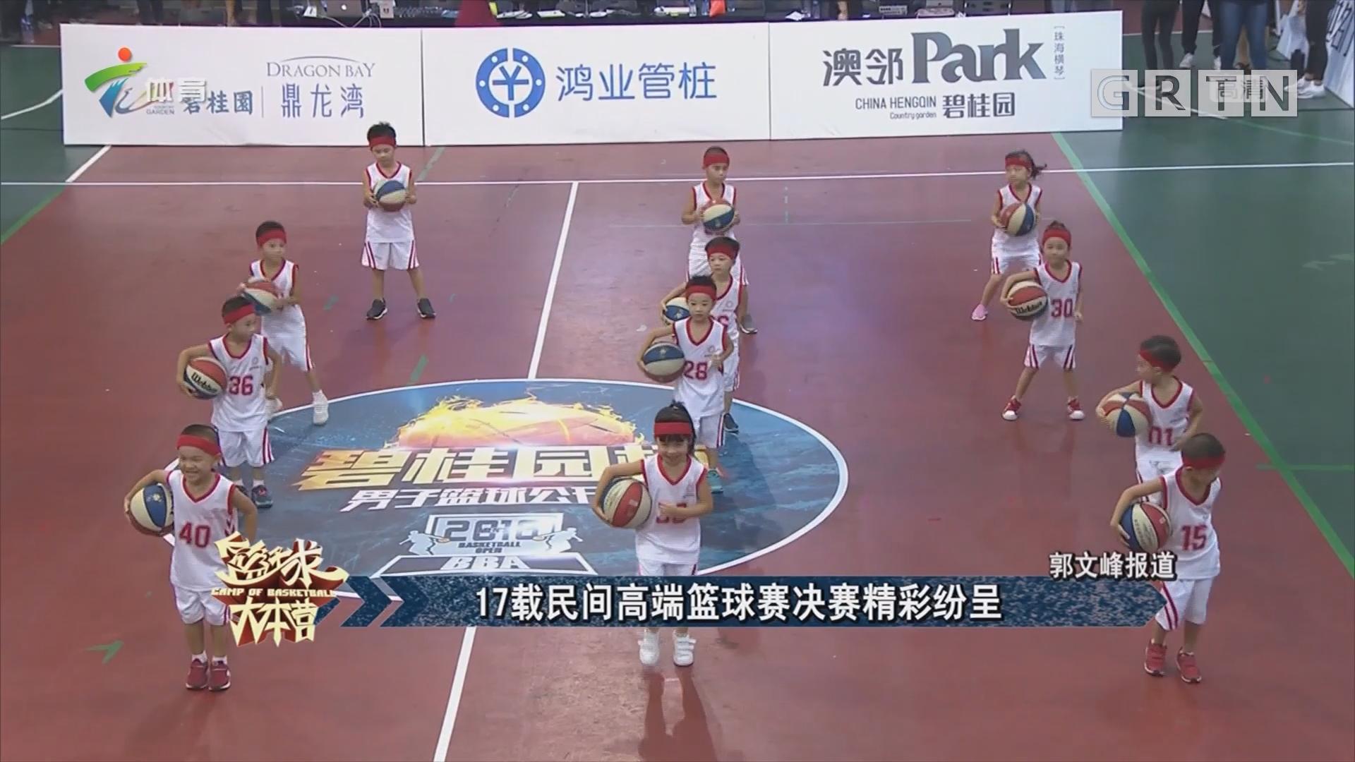 17载民间高端篮球赛决赛精彩纷呈
