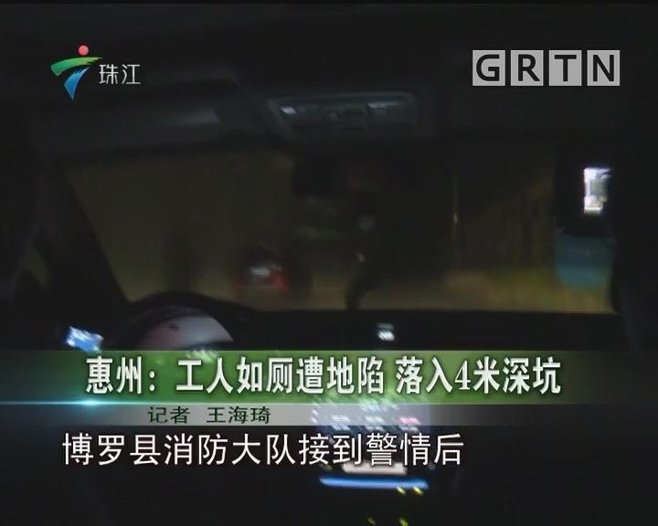 惠州:工人如厕遭地陷 落入4米深坑