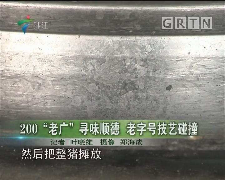 """200""""老广""""寻味顺德 老字号技艺碰撞"""