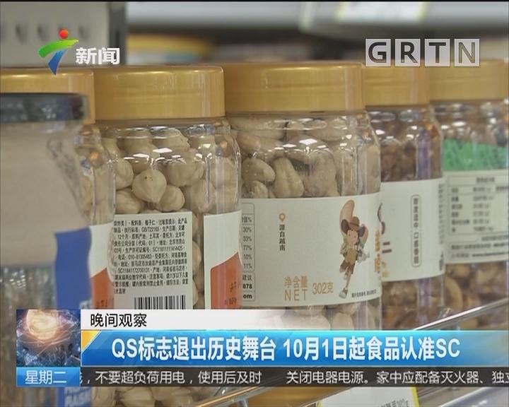 QS标志退出历史舞台 10月1日起食品认准SC