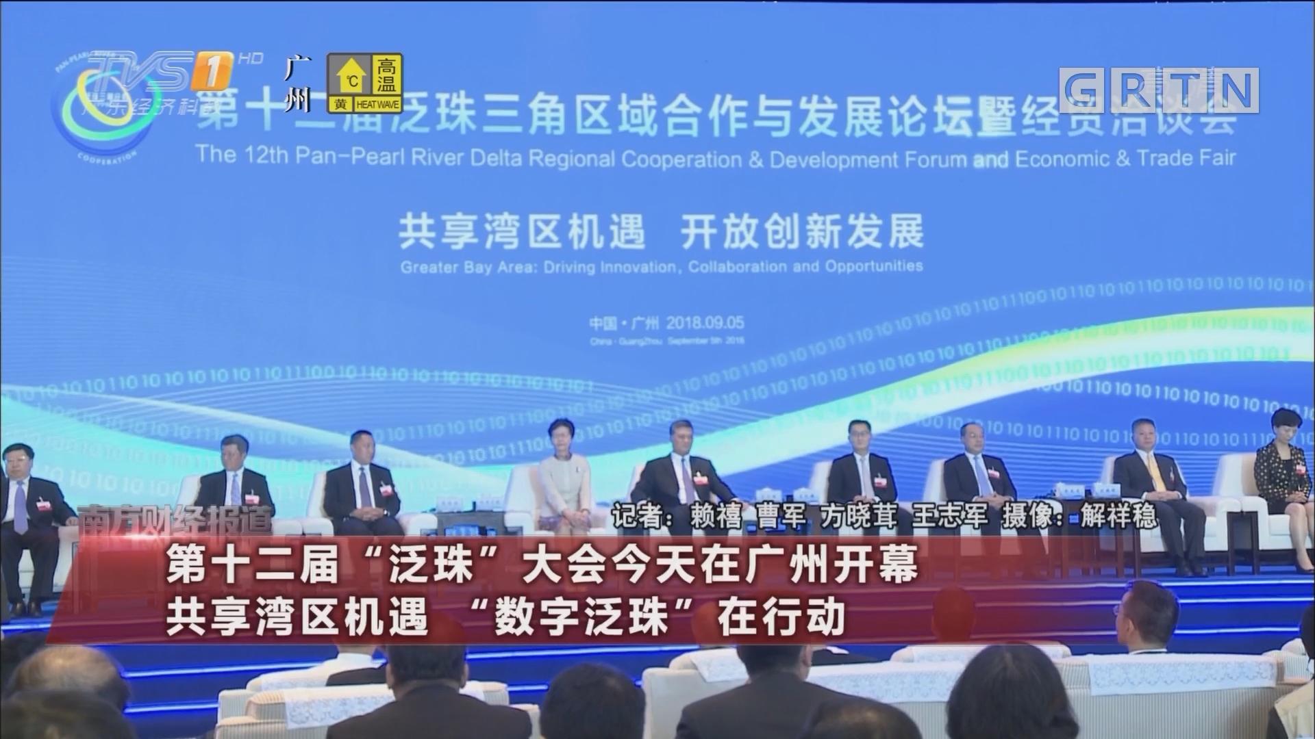 """第十二届""""泛珠""""大会今天在广州开幕 共享湾区机遇 """"数字泛珠""""在行动"""