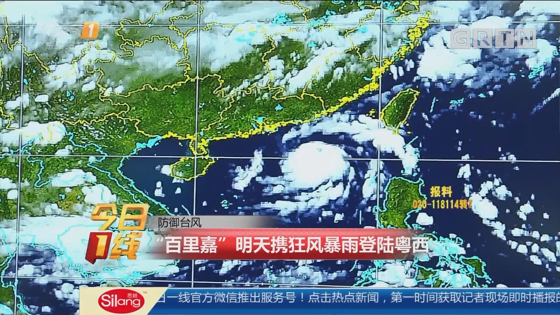 """防御台风:""""百里嘉""""明天携狂风暴雨登陆粤西"""
