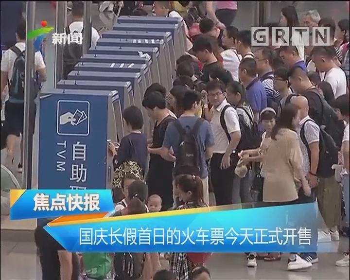 国庆长假首日的火车票今天正式开售