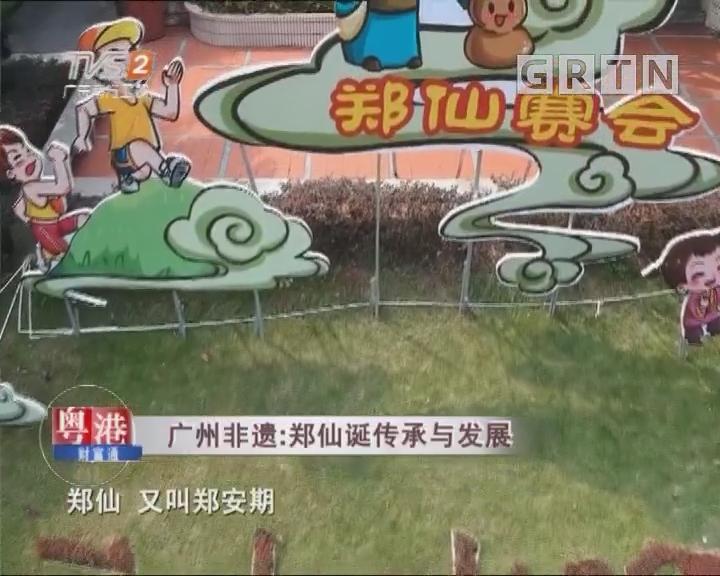 广州非遗:郑仙诞传承与发展