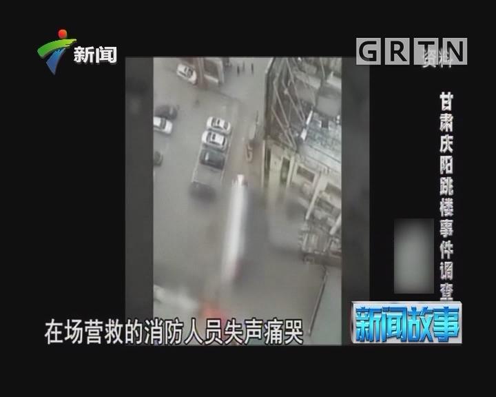 [2018-09-25]新闻故事:甘肃庆阳跳楼事件调查