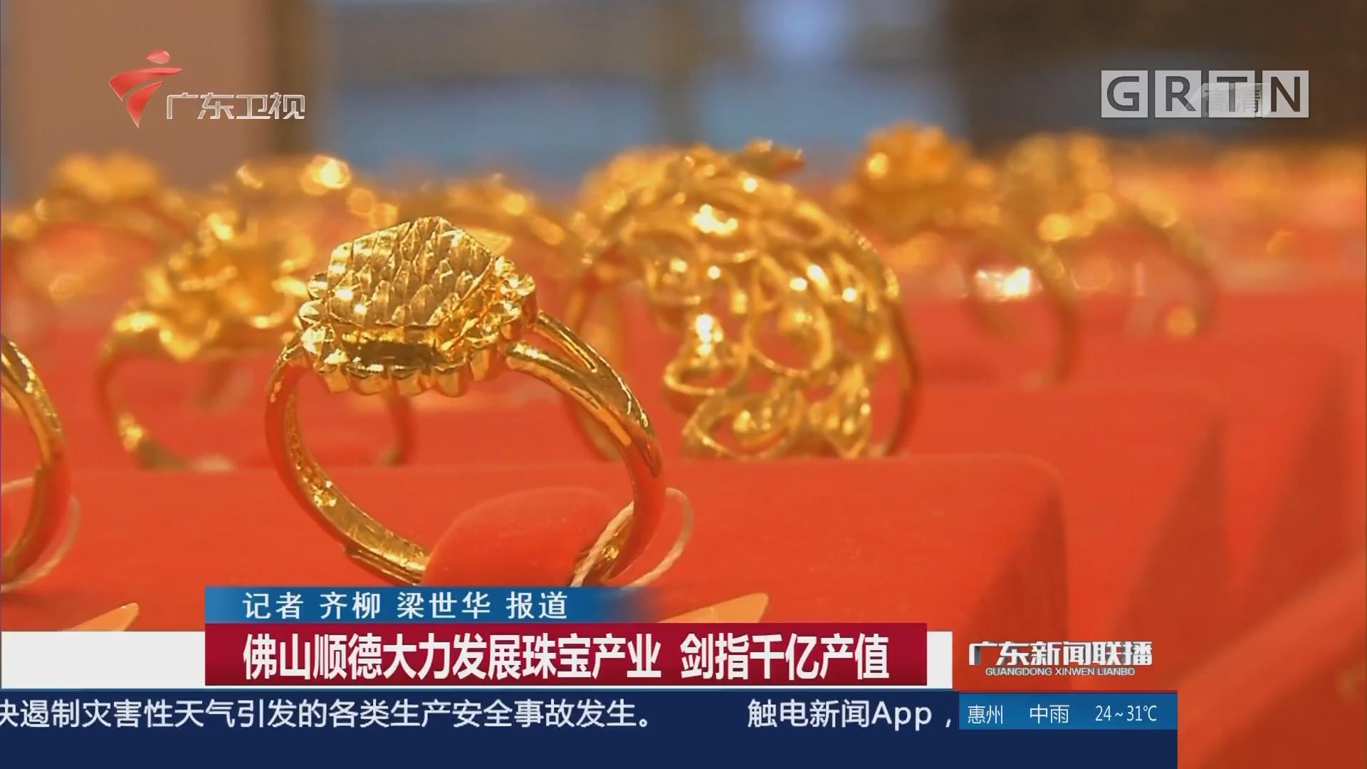 佛山顺德大力发展珠宝产业 剑指千亿产值