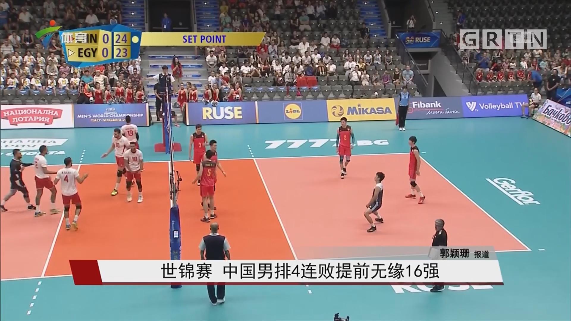 世锦赛 中国男排4连败提前无缘16强