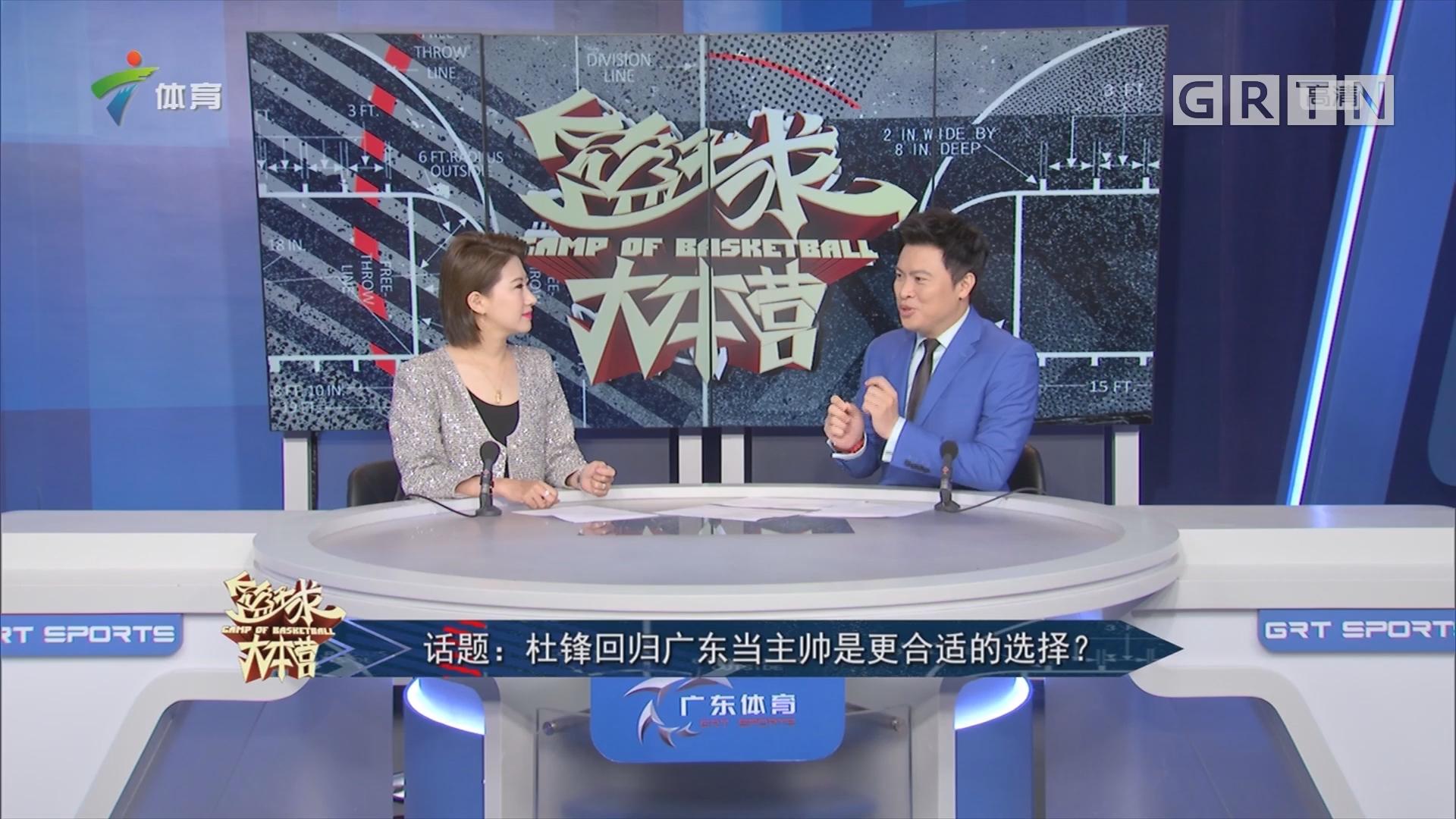 话题:杜锋回归广东当主帅是更合适的选择?