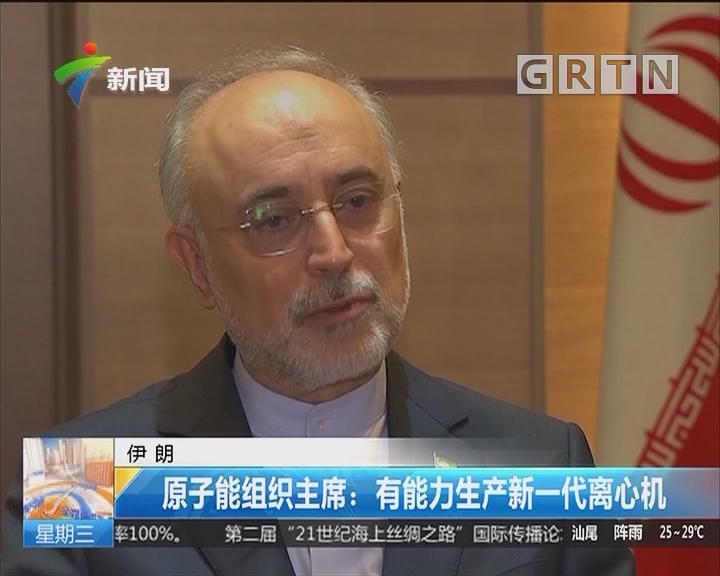 伊朗 原子能组织主席:有能力生产新一代离心机