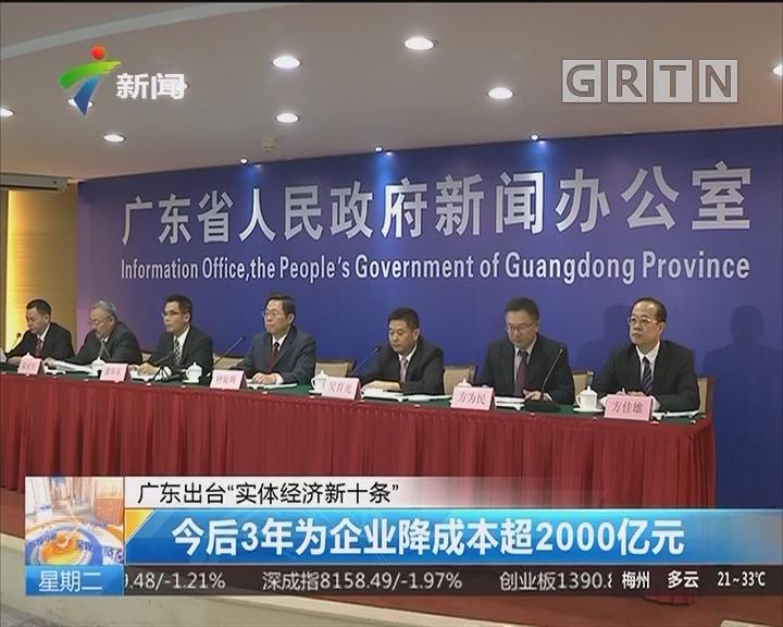 """广东出台""""实体经济新十条"""":今后3年为企业降成本超2000亿元"""