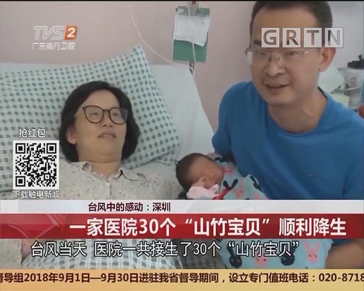 """台风中的感动:深圳 一家医院30个""""山竹宝贝""""顺利降生"""