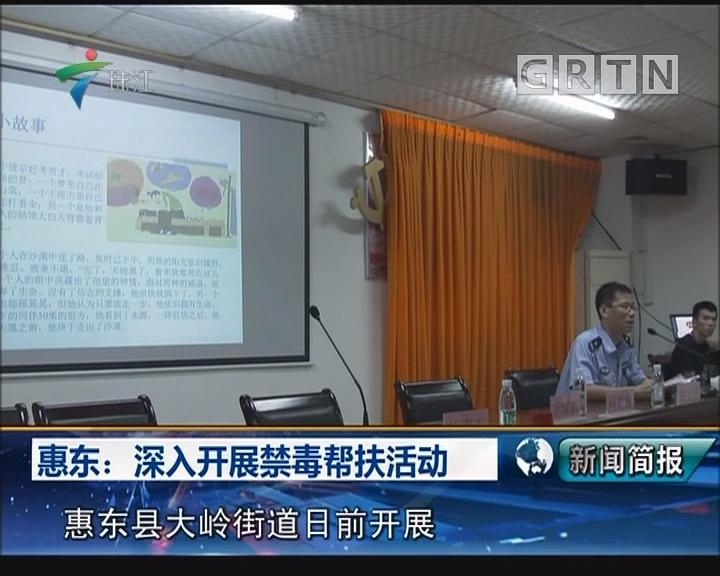 惠东:深入开展禁毒帮扶活动