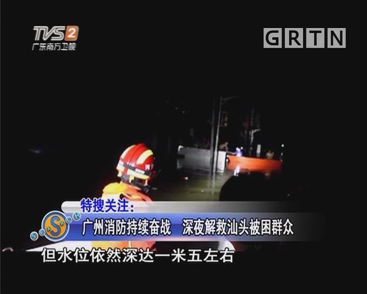 广州消防持续奋战 深夜解救汕头被困群众
