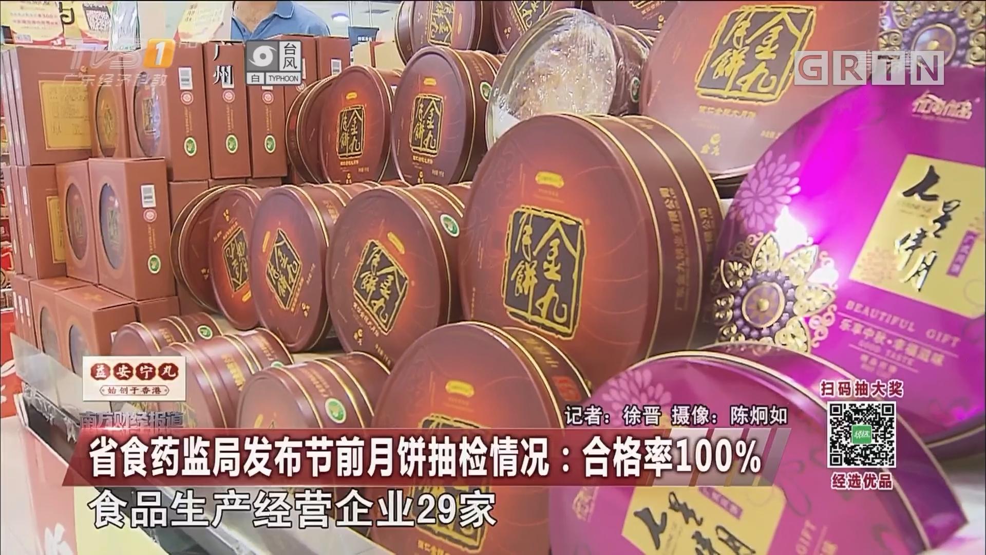 省食药监局发布节前月饼抽检情况:合格率100%