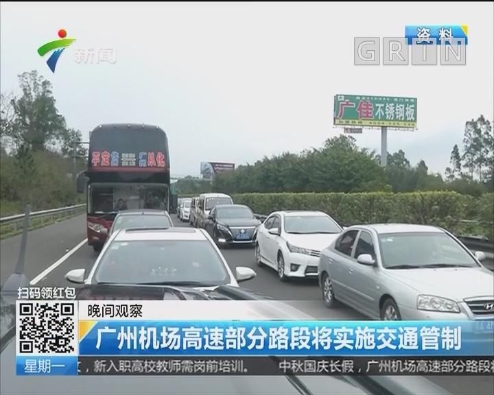 广州机场高速部分路段将实施交通管制