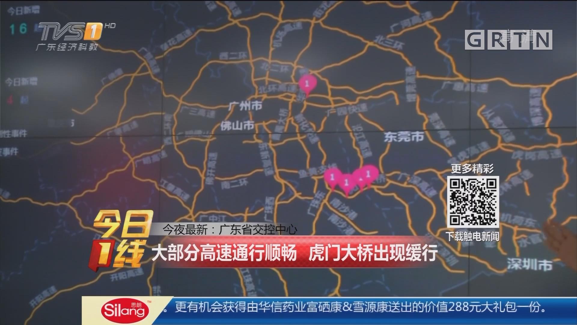 今夜最新:广东省交控中心 大部分高速通行顺畅 虎门大桥出现缓行