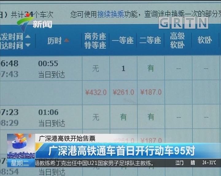 广深港高铁开始售票:广深港高铁通车首日开行动车95对