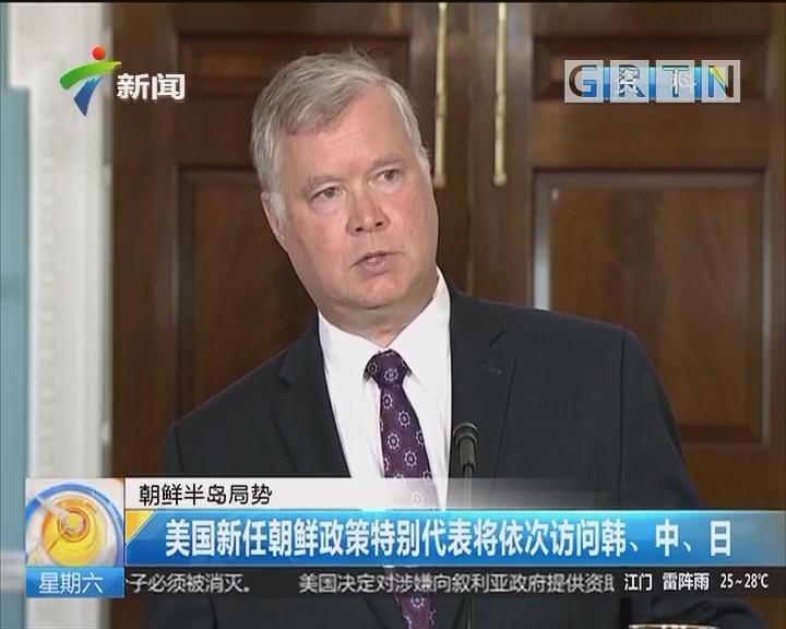 朝鮮半島局勢:美國新任朝鮮政策特別代表將依次訪問韓、中、日