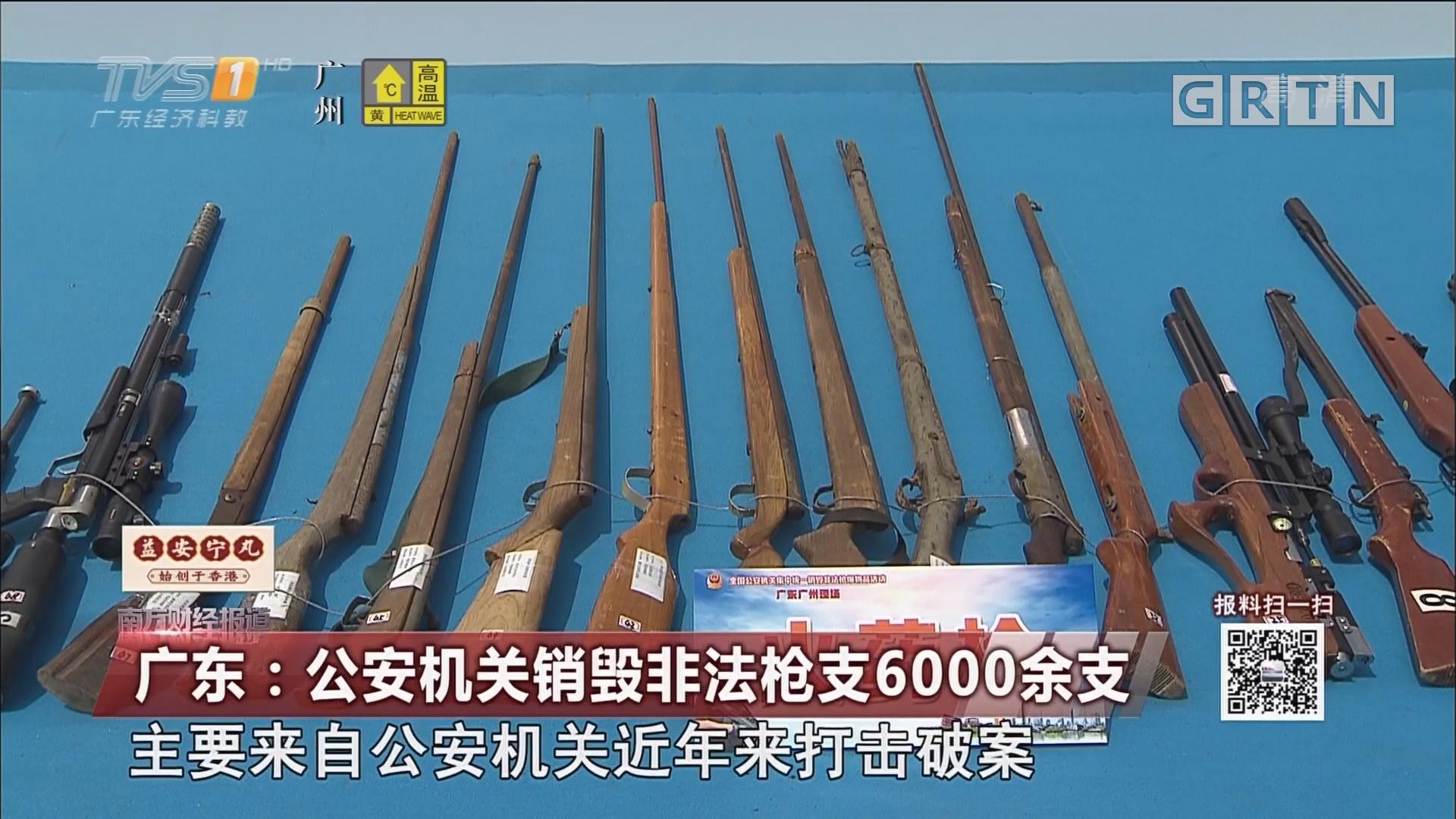 广东:公安机关销毁非法枪支6000余支