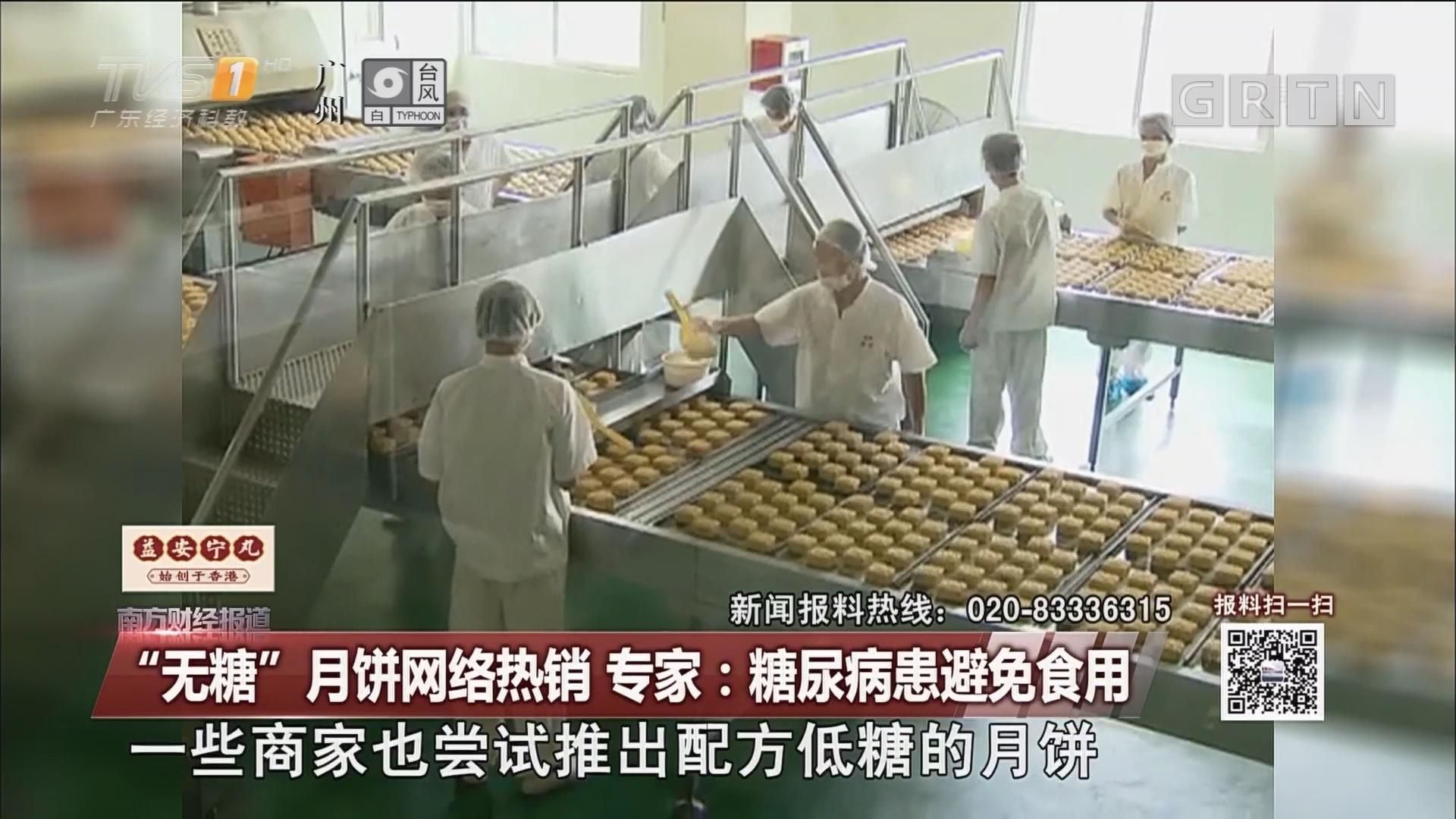 """""""无糖""""月饼网络热销 专家:糖尿病患避免食用"""